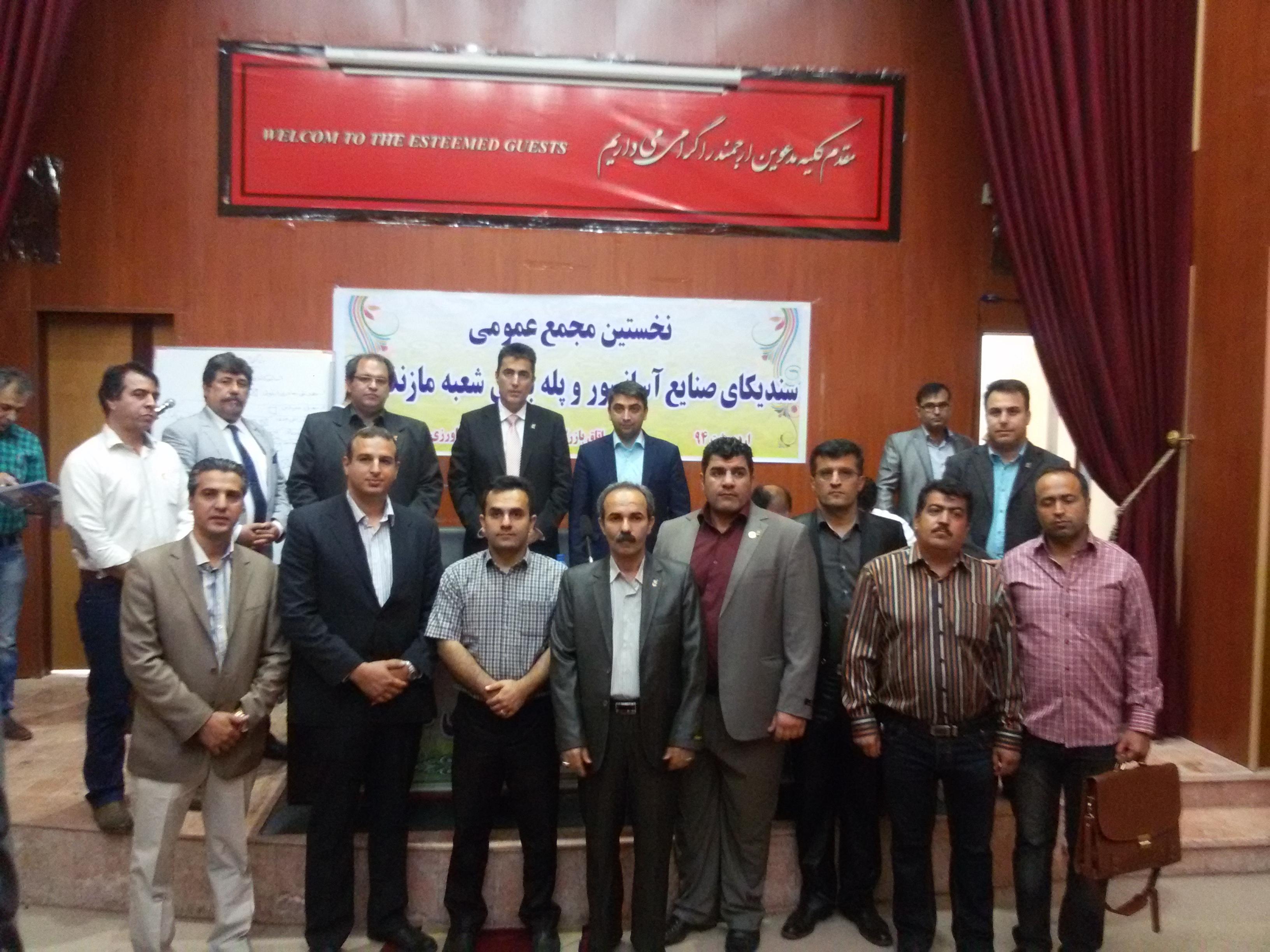 نخستین مجمع عمومی سندیکای آسانسور و پله برقی ایران شعبه مازندران