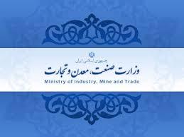 وزارت صنعت و معدن